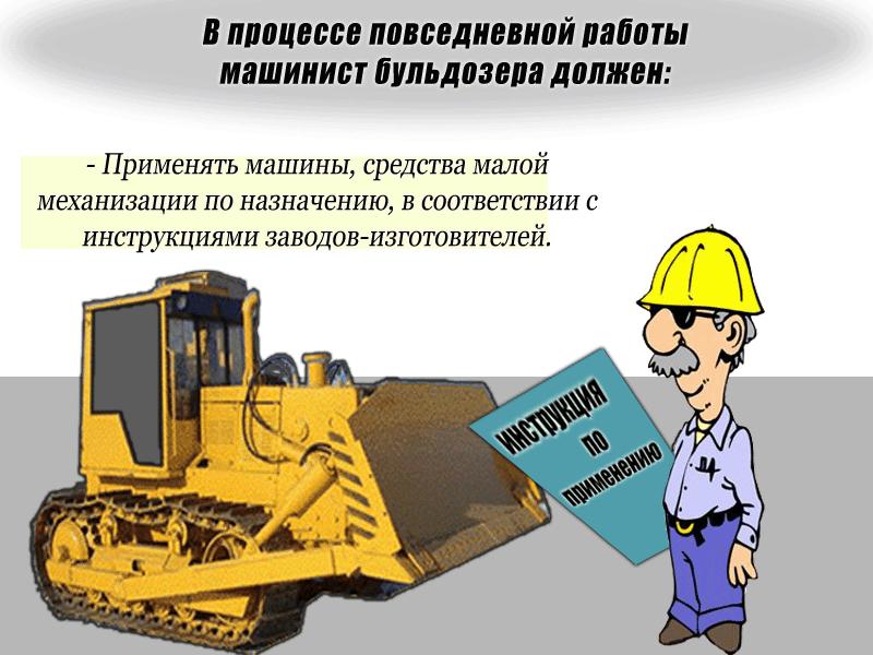 Инструкция по охране труда для машиниста экструдера
